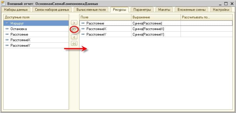 инструкция по настройке отчета на скд - фото 3