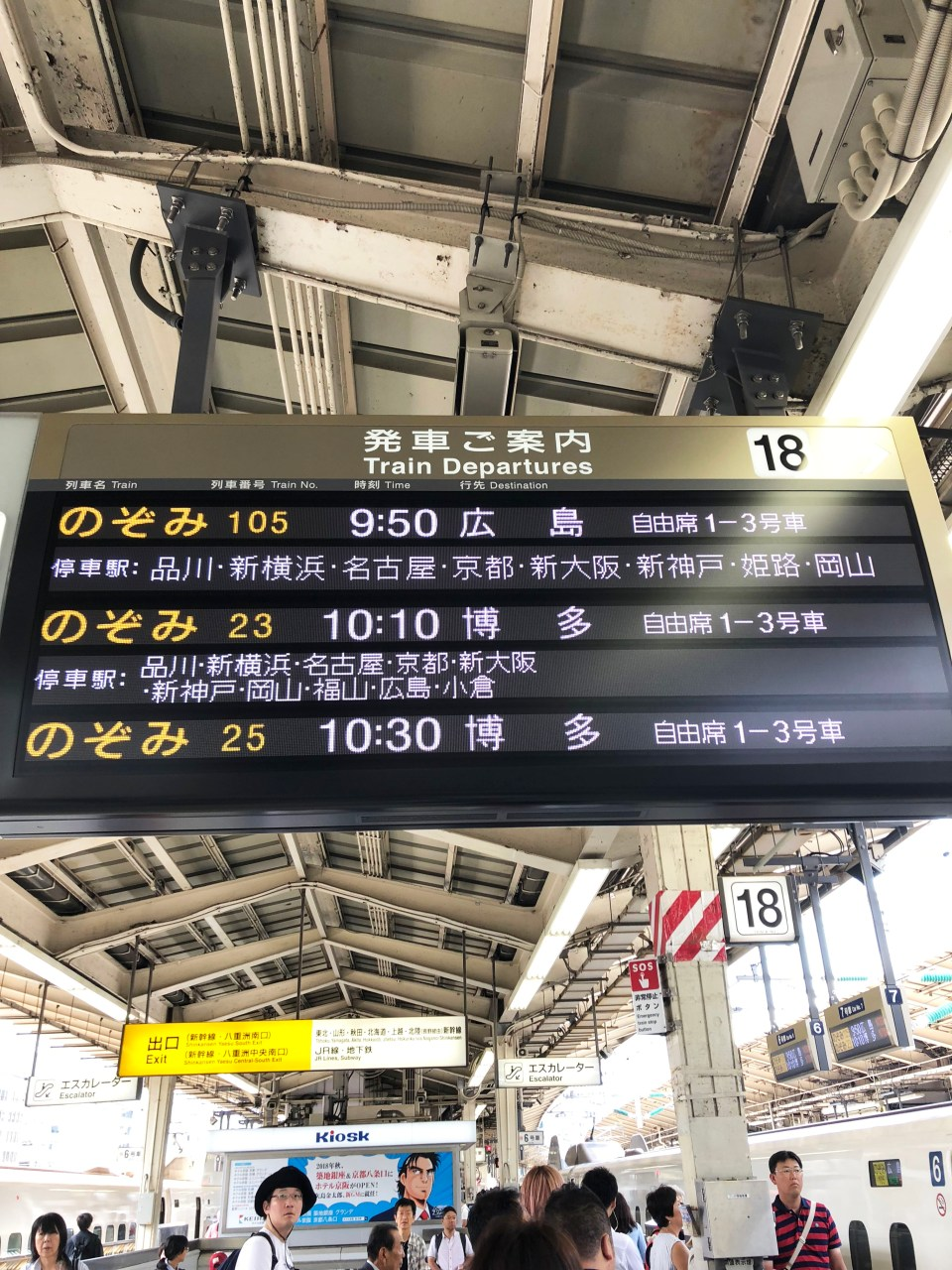 Tokyo Station 1