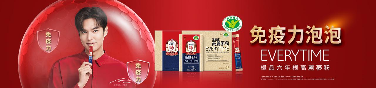 圖片來源:台灣正官庄官方網站