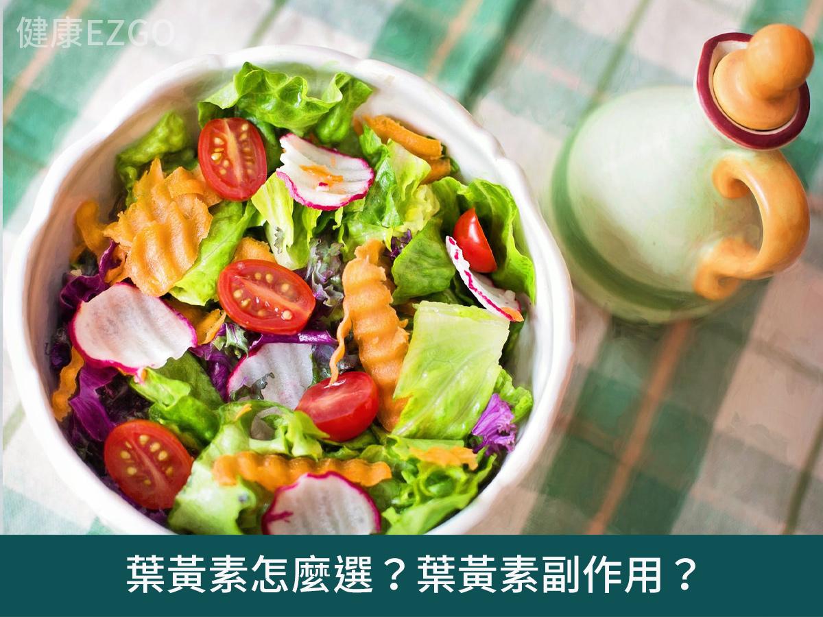 葉黃素怎麼選?葉黃素副作用?葉黃素搭配什麼吃效果最好?
