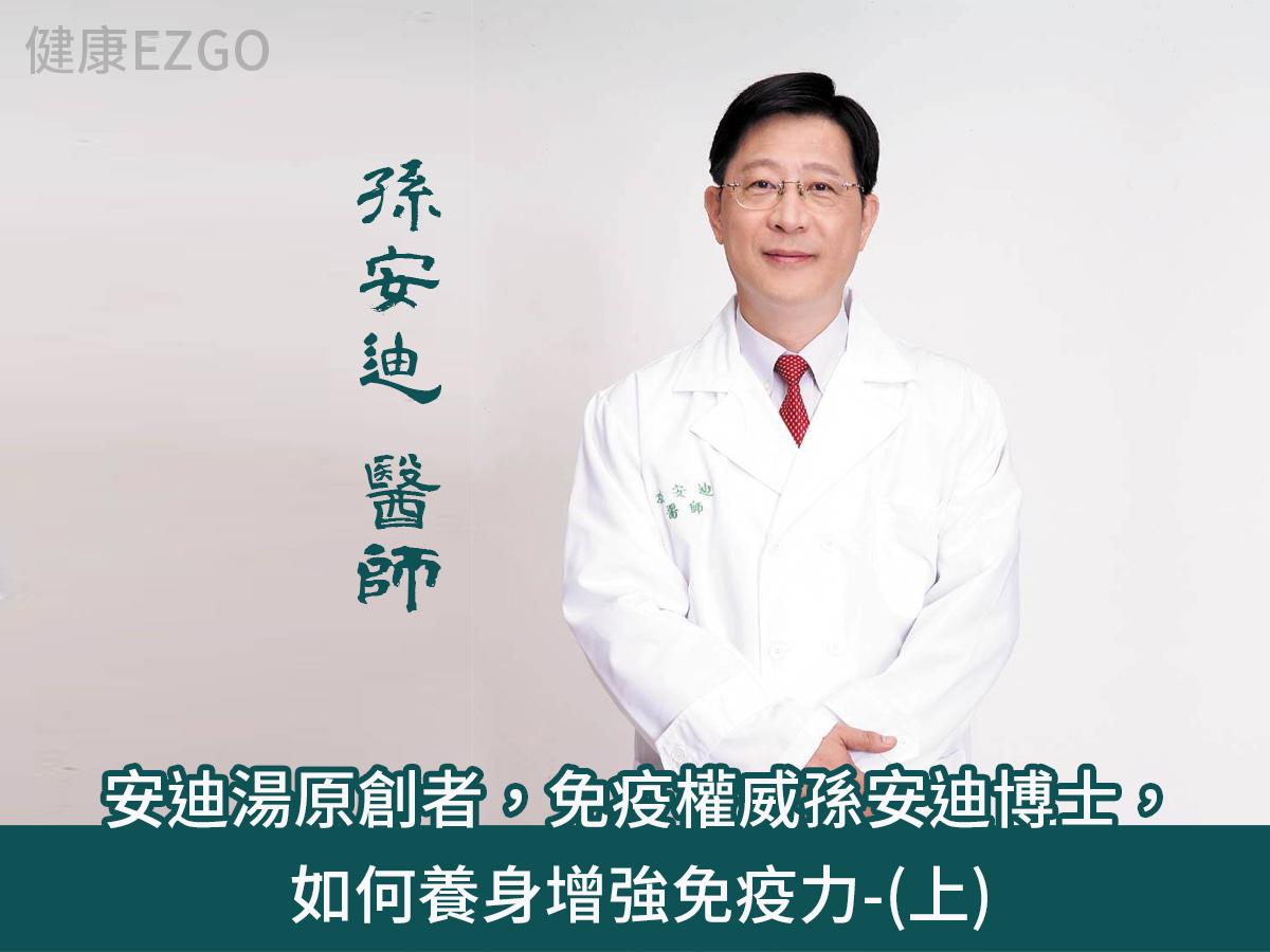 安迪湯原創者,免疫權威孫安迪博士,如何養身增強免疫力-(上)