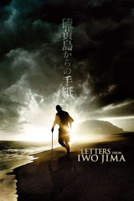 "Poster for the movie ""Letters from Iwo Jima"""