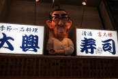 second stop. sushi place which had the most adorable sign. the old man's glasses actually goes up and down. cute!