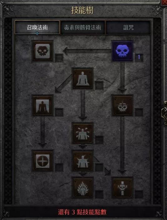 暗黑破壞神2重製版