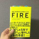 FIRE 自己啓発本