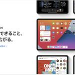 iPad 使い道