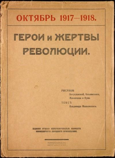 Маяковский, детская литература, детские книги, СССР