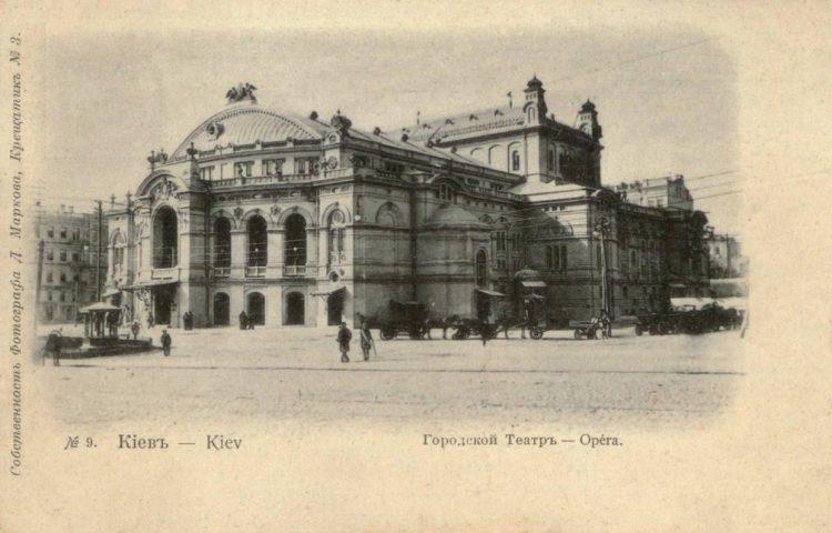 Опера Киева, опера, оперный театр, Киев, историческое фото, ретро, архитектор Шретер