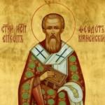 фишки дня, священномученик Феодот епископ Киринейский