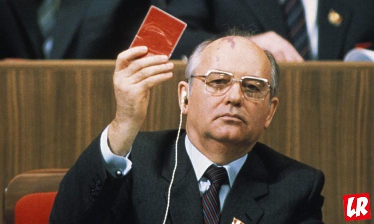 фишки дня, Михаил Горбачев