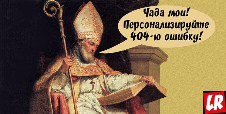 фишки дня - 4 апреля, День интернета, Святой Исидор Севильский, покровитель интернета