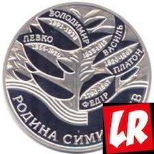 Монета, Симиренко