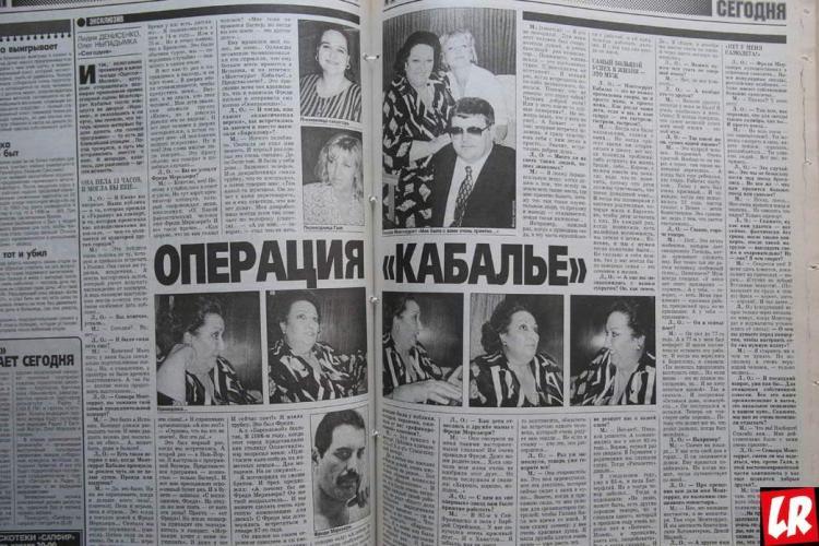 Кабалье, газета Сегодня, интервью