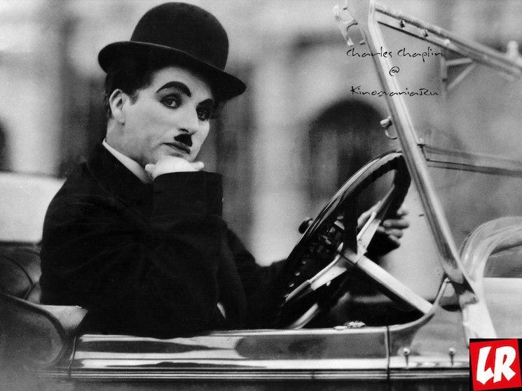 фишки дня, Чарли Чаплин
