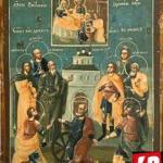 фишки дня, Девять мучеников кизических