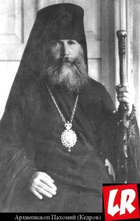 Пахомий Кедров, гонения на церковь