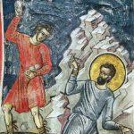 фишки дня, мученики Ираклий Андрей Петр Дионисий