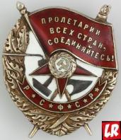 День Победы, герои Второй мировой войны, орден Красного знамени