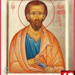 фишки дня, апостол Иуда Иаковлев