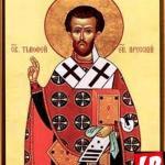 фишки дня, священномученик Тимофей Прусский
