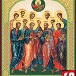 фишки дня, Собор святых апостолов