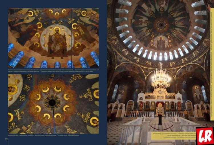 фотоальбом Лавра. Четыре сезона, купола, храмы, фотоальбом о Киево-Печерской лавре