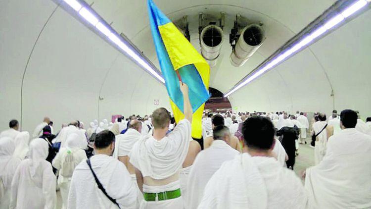 Мекка, украинцы