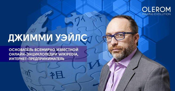 FORUM ONE, форум, бизнес, Киев