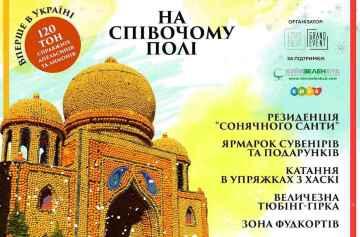 открытие цитрусового фестиваля, киев, спивоче поле, Новый год, мандарины, куда пойти, афиша