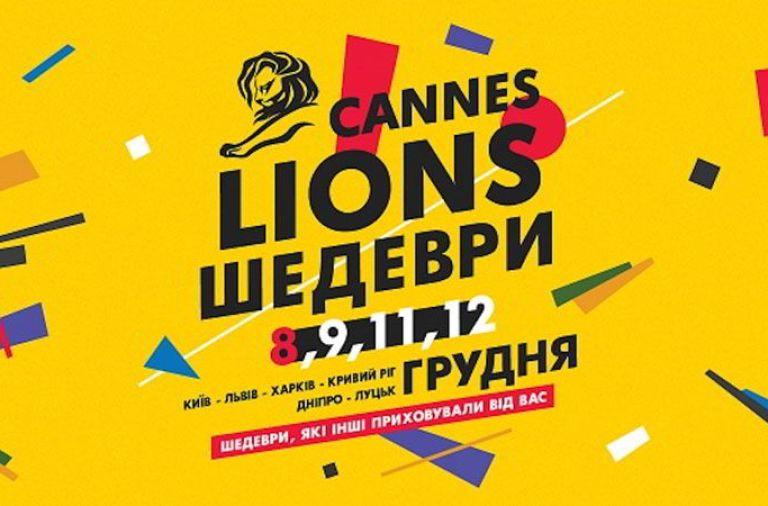 Cannes Lions в Киеве