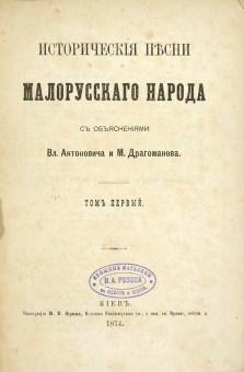 Антонович, Драгоманов, Исторические песни малорусского народа
