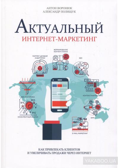 бизнес-книги, купить книги, книги по бизнесу, купить книгу, электронная книга, книги, что почитать, бизнес, Актуальный интернет-маркетинг
