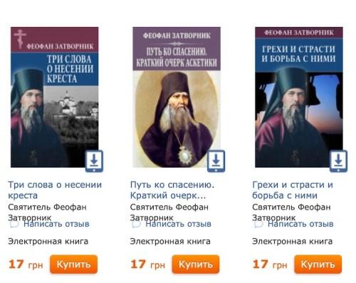 книги Феофана Затворника, купить книги, интернет-магазин, электронные книги, православие
