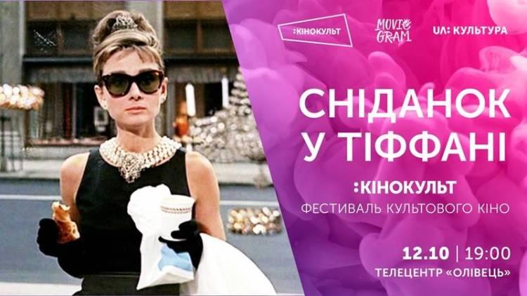 ТОП-7 бесплатных событий ближайших дней в Киеве, завтрак у Тиффани