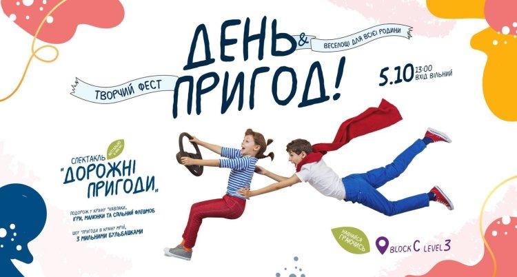 День приключений, афиша для детей
