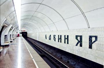 Киев, Дорогожичи, станция метро Бабий яр