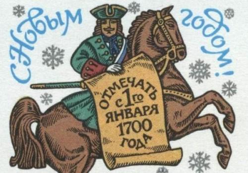 Петр Первый, Новый год, реформа календаря