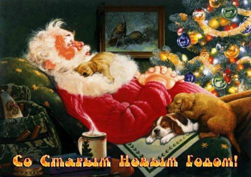 Старый новый год, Дед мороз