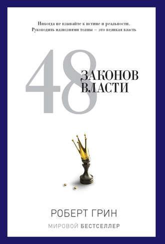 48 законов власти, Какие книги прочесть до 30 лет