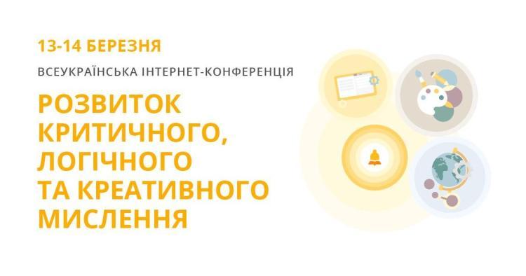 анонс, Киев, на урок