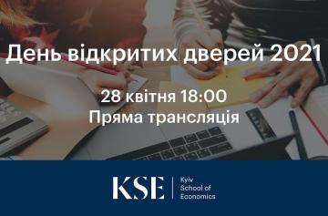 Презентация учебных программ Киевской школы экономики