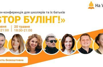 STOP буллинг – онлайн-конференция против травли