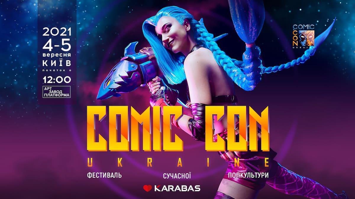 Comic Con Ukraine – когда, где и кто первые хедлайнеры