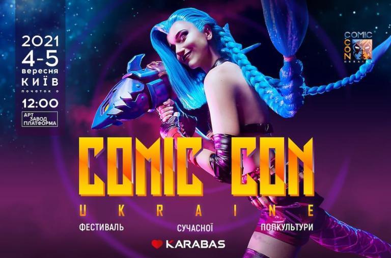Comic Con Ukraine