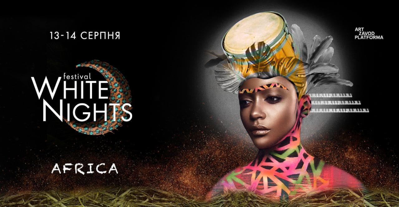Цивилизация Сахары – в Киеве пройдет второй White Nights Festival. Africa