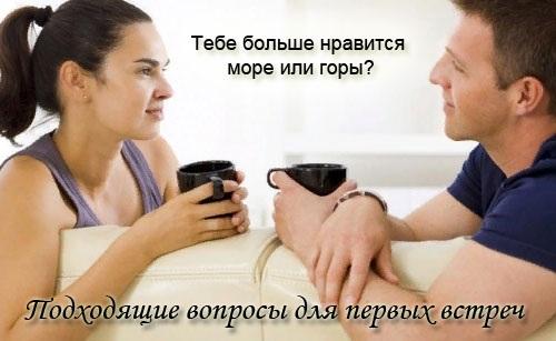 dobré otázky sa opýtať chlapa pred datovania ho