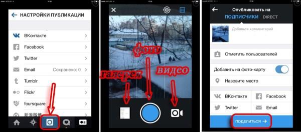 Как Загрузить Фото В Инстаграмм