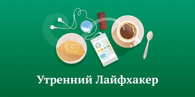 Утренний Лайфхакер