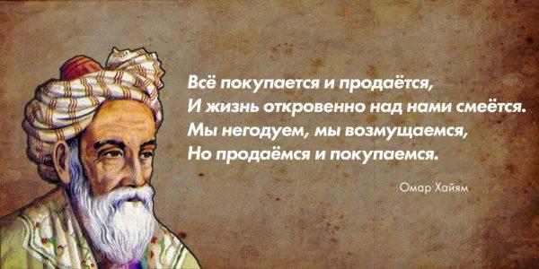 15 лучших цитат Омара Хайяма Лайфхакер