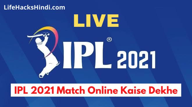 IPL-2021-Match-Online-Kaise-Dekhe